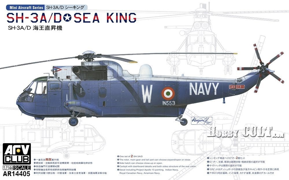 1:144 Sikorsky SH-3A/D Sea King (2 kits) (Pre-Order)