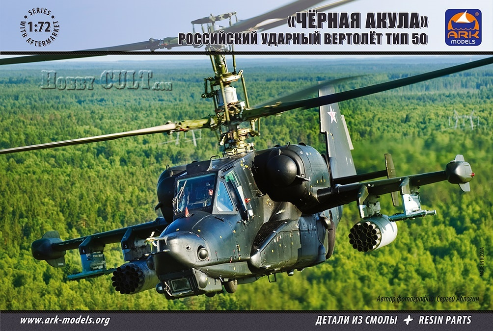1:72 Kamov Ka-50 'Black Shark' Hokum-A (Deluxe Edition)