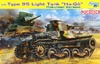 1:35 IJA Type 95 'Ha-Go' Light Tank Hokuman Version (Smart Kit)