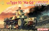 1:72 IJA Type 95 'Ha-Go' Light Tank (North China Version)