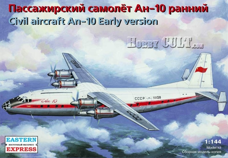1:144 Soviet Civil Aircraft Antonov An-10A (Early Version)