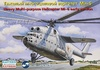 1:144 Heavy Multi-Purpose Helicopter Mil Mi-6 (Early Version)