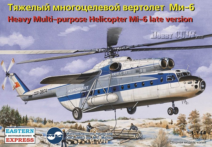 1:144 Heavy Multi-Purpose Helicopter Mil Mi-6 (Late Version)