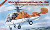 1:72 Kamov Ka-15M 'Hen' (Limited Edition)