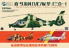 1:48 Chinese PLAAF Harbin Zhi-9 Family (Pre-Order)