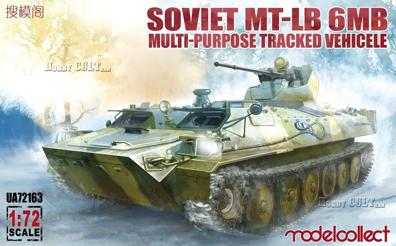 1:72 Soviet MT-LB 6MB Multi-Purpose Tracked Vehicle (Pre-Order)