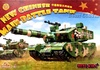 Meng Kids - New Chinese Main Battle Tank (Pre-Order)