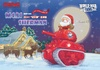 World War Toons - M4A1 Sherman 'Christmas Edition' (Pre-Order)