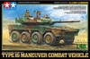 1:48 JGSDF Type 16 Maneuver Combat Vehicle w/Crew (Pre-Order)