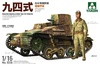 1:16 Imperial Japanese Army Type 94 Tankette (Pre-Order)