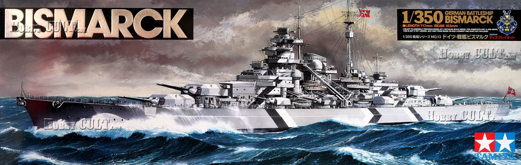 1:350 German Battleship Bismarck